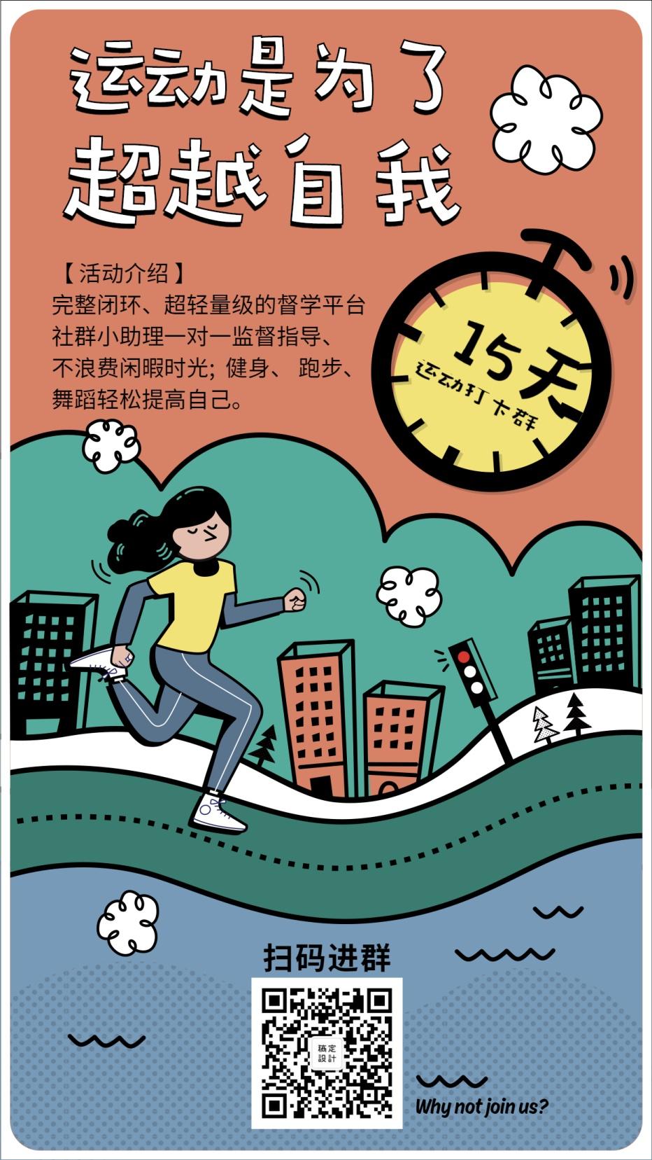 运动是为了超越自我/运动健身健康活动/手机海报