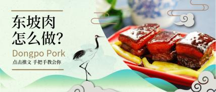 东坡肉怎么做公众号首图