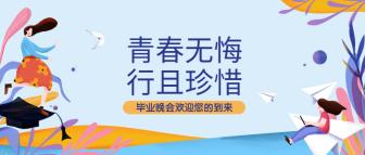 小清新青春毕业晚会公众号首图