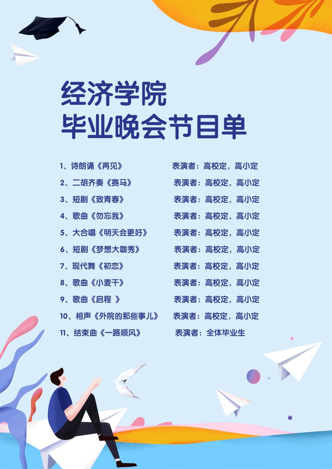 蓝色小清新毕业晚会活动节目单