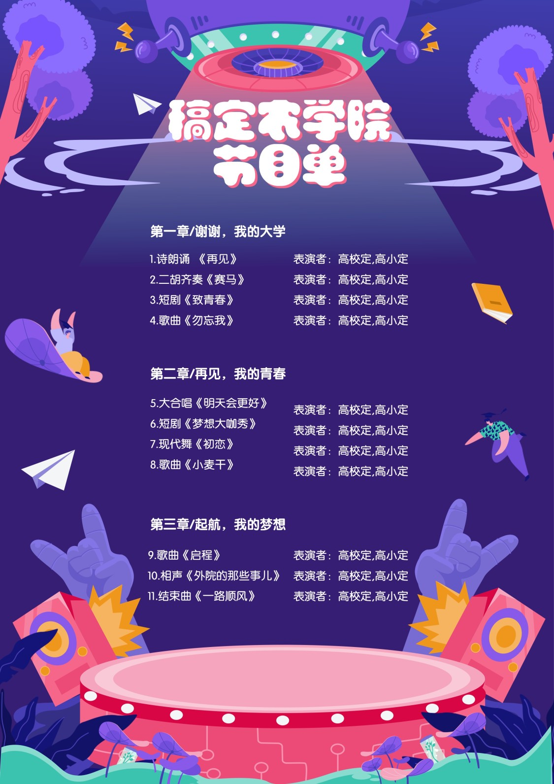 青春拂晓圆梦今朝毕业季晚会节目单