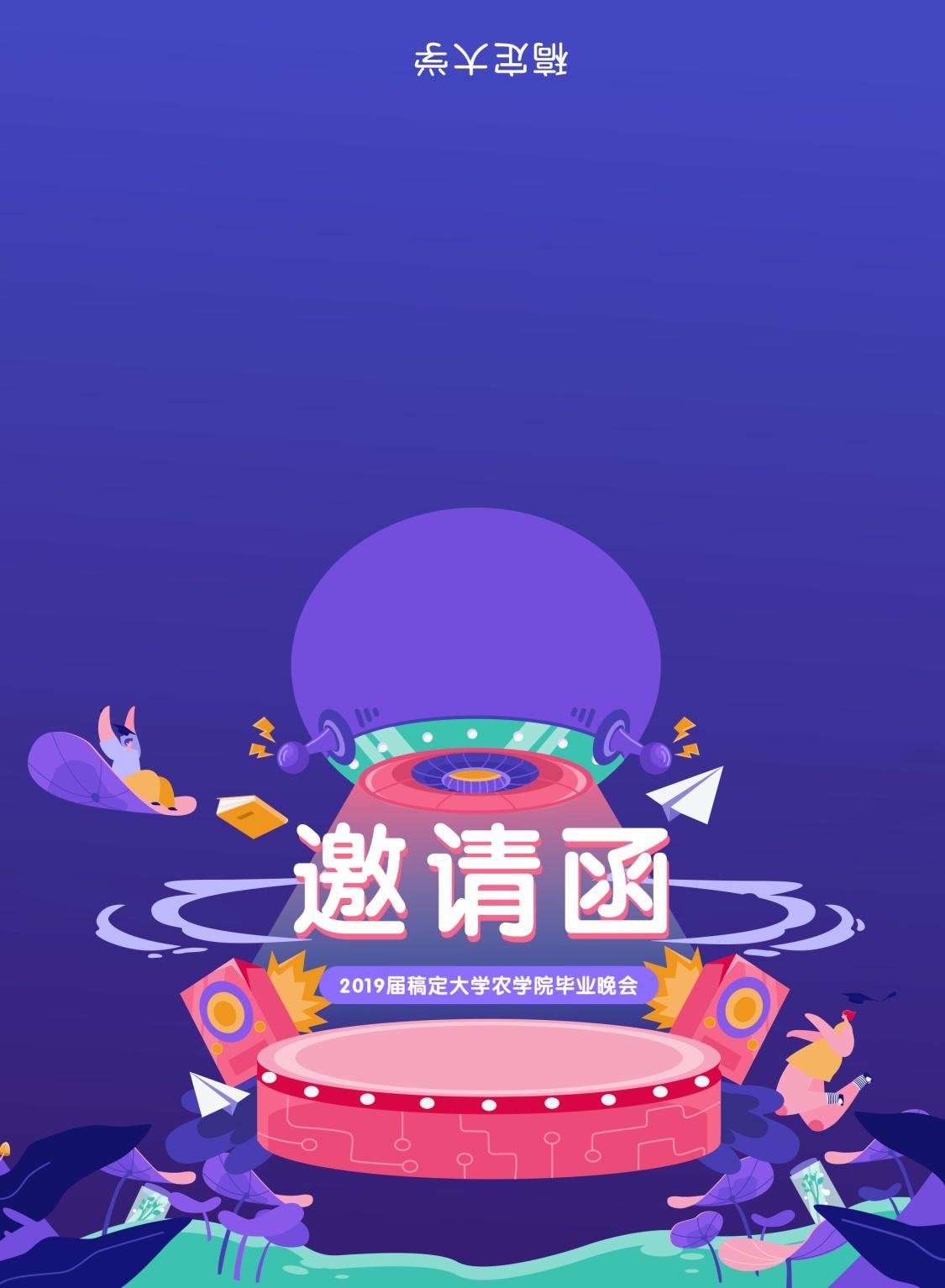 青春拂晓圆梦今朝晚会邀请函