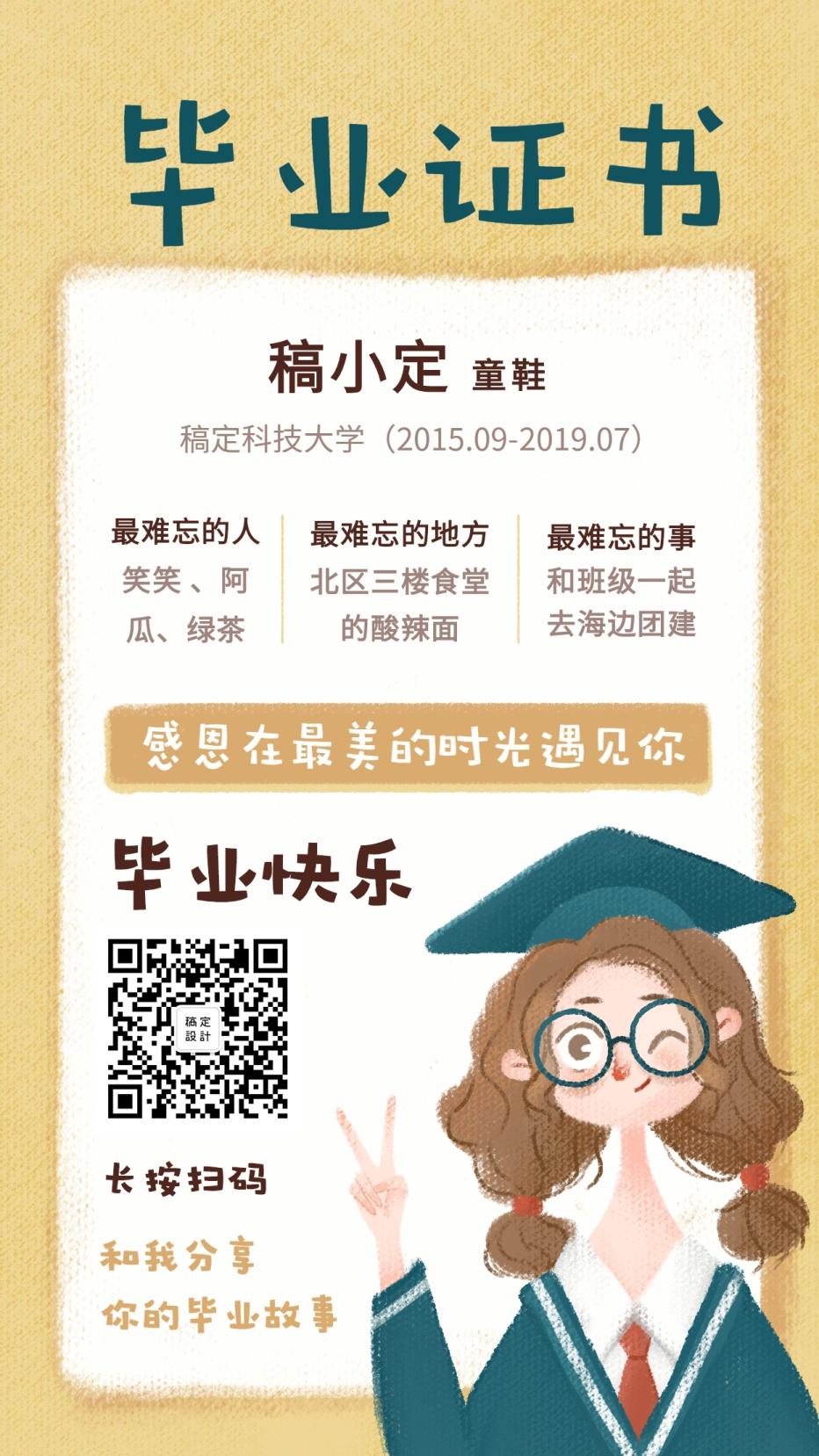 毕业证书手绘手机海报