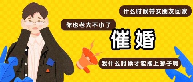 春节催婚情侣八卦公众号首图