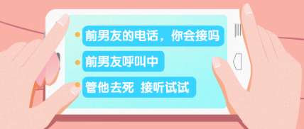 前任/情人节/七夕公众号首图