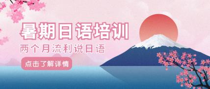 暑假日语培训公众号首图