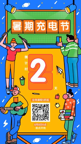 暑期充电节/促销/手机海报