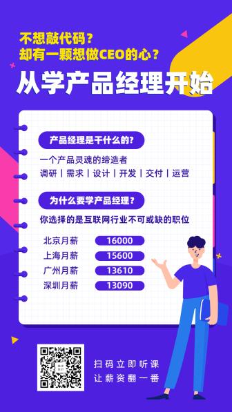 产品经理课程/招生/手机海报