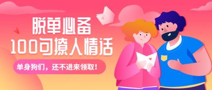 情话/脱单秘笈/单身狗/公众号首图