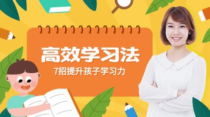 高效学习法/讲师/课程封面