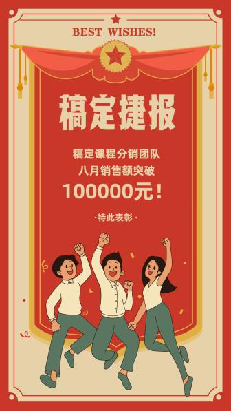 复古/奖状/喜报/证书奖状/手机海报