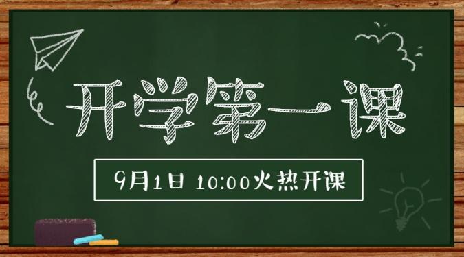 开学季/开学第一课/黑板/课程封面