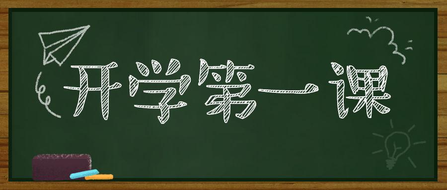 开学季/开学第一课/黑板/公众号首图