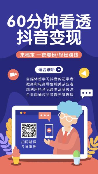 抖音变现/培训招生/手机海报