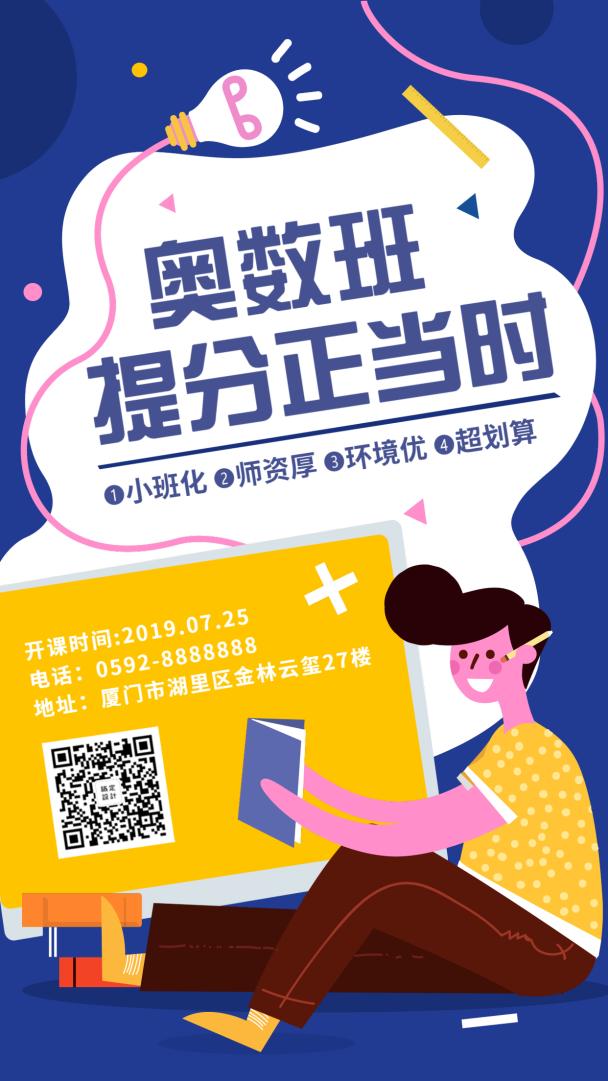 奥数班/教育培训/创意卡通/招生/手机海报