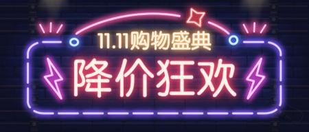 双11/霓虹灯/酷炫/公众号首图