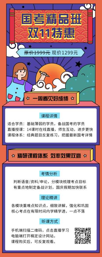 国考精品班/双11特惠/课程长图海报
