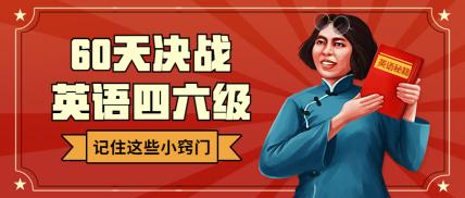 60天决战四六级/考研/雅思托福/公众号首图