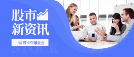 简约/清新/商务/股市公众号首图