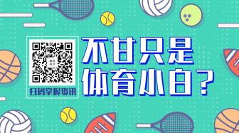 体育运动比赛关注二维码