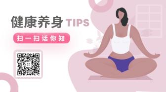 健康养生瑜伽关注二维码
