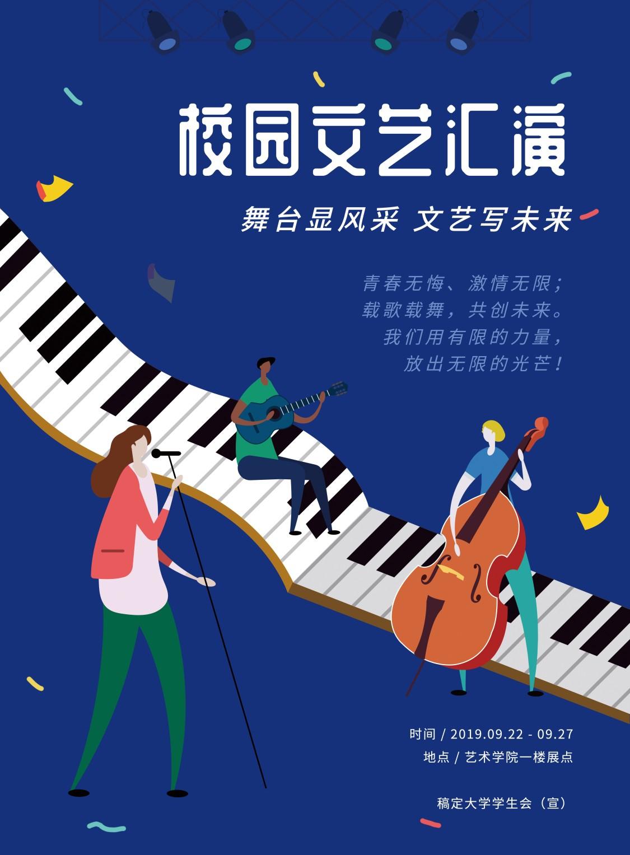 校园文艺汇演印刷海报