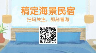 稿定海景民宿关注二维码