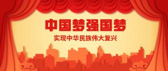 中国梦强国梦公众号首图