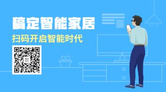 AI智能家居/物联网/关注二维码