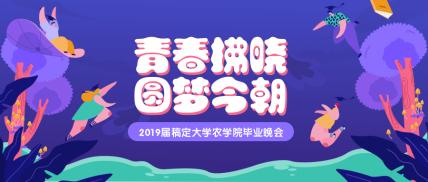 青春拂晓圆梦今朝活动公众号首图