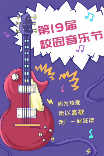 校园音乐节