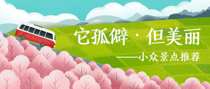 夏天/旅游/小清新公众号首图