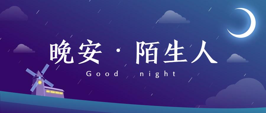 晚安/日签/问候公众号首图