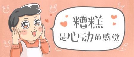 心动/粉丝/情人节公众号首图
