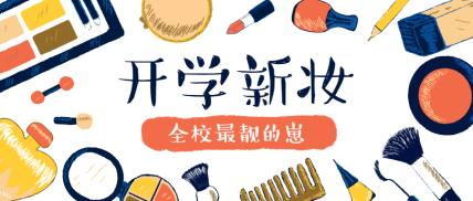 美妆/开学/新妆公众号首图