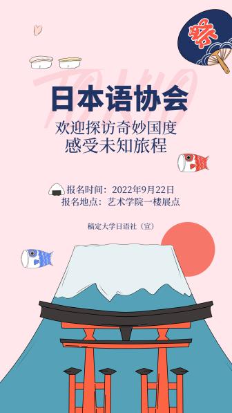 日语协会纳新手机海报