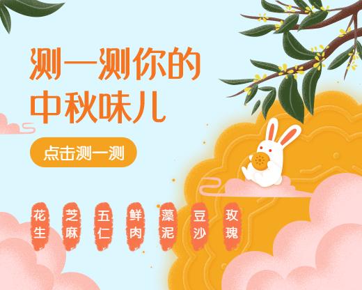 测一测你的中秋味中国风小程序封面