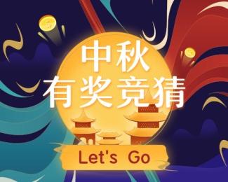 中秋月饼有奖竞猜中国风小程序封面