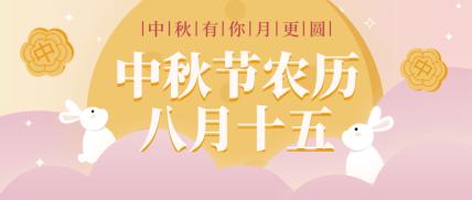 中秋节祝福月饼兔子可爱公众号首图