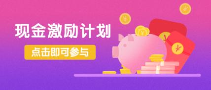 奖金现金激励计划扁平卡通公众号首图