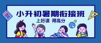 小升初暑期衔接班公众号首图