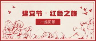 建党节红色之旅公众号首图