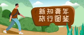 新知青年旅行图鉴旅游出行卡通扁平公众号首图