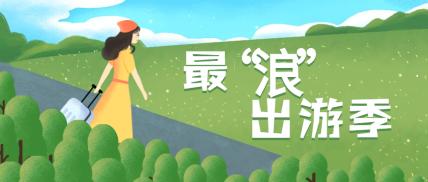 旅游/夏天/插画公众号首图