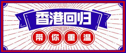 香港回归重温历史公众号首图