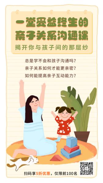 亲子课程班可爱卡通扁平手机海报