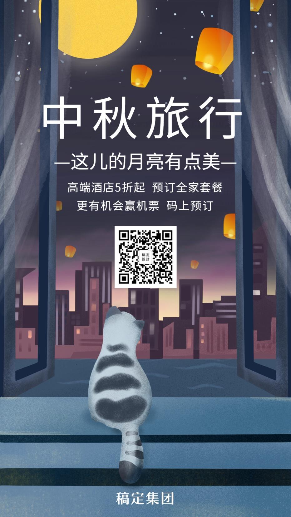 中秋月亮旅行酒店套餐旅游手机海报