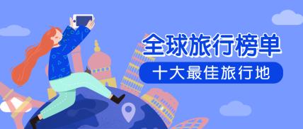 旅行/旅游/榜单公众号首图