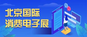 北京国际消费电子展公众号首图