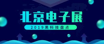 北京电子展公众号首图